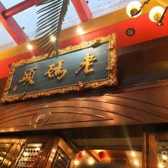 老碼頭火鍋(玉林店)用戶圖片
