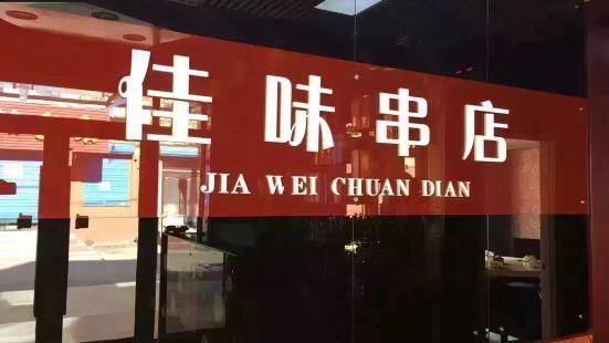 佳味串店(百批店)
