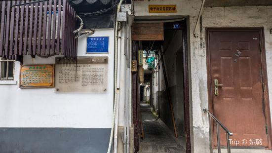Guoshaoyu Former Residence