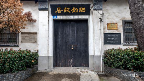 Hongjun Former Residence