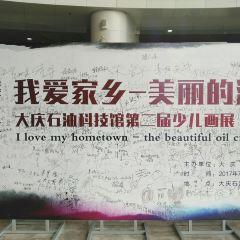 大慶石油科技館用戶圖片