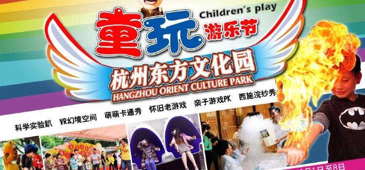 杭州東方文化園2