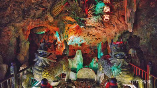 Qilin Cave