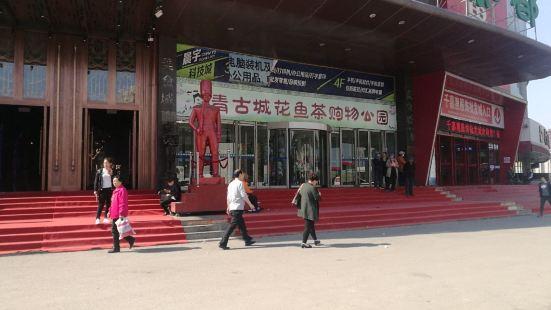 長春青古城•中國•花魚茶交易中心