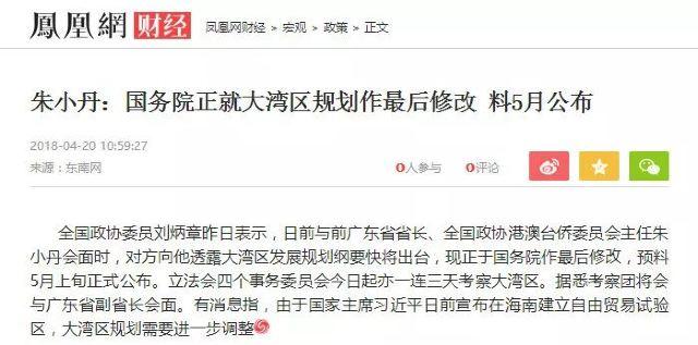 大局已定!粵港澳大灣區規劃要出台了,惠州人身價將再一次暴漲!
