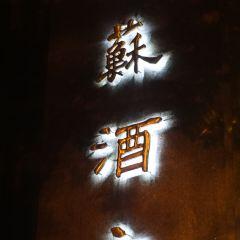 江蘇酒家用戶圖片