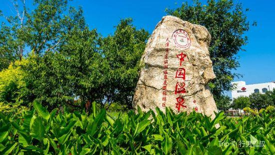 Dongli Lake Hot Spring Resort