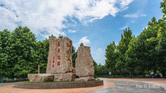 Taifeng Park (North Gate)