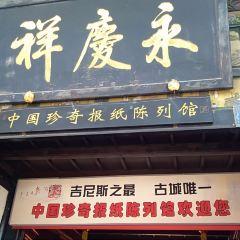 Miaoshimincangbao Museum User Photo