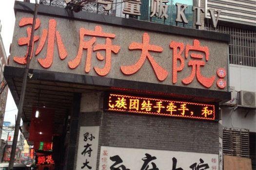 孫府大院(步行街店)2