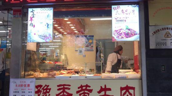 豫香黃牛肉蒙自路店