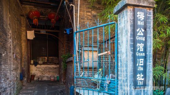 Meigongguan Former Site