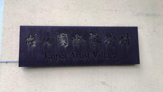台北國際藝術村
