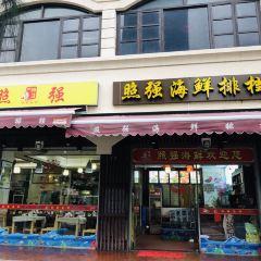 Zhao Qiang Ya Rou Seafood Pai Dang User Photo