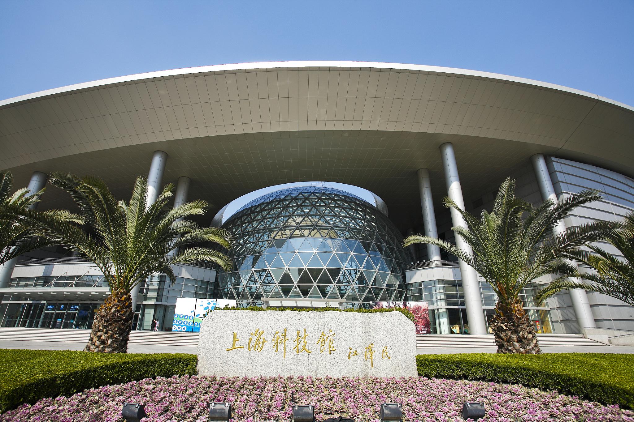 상하이 과학기술관