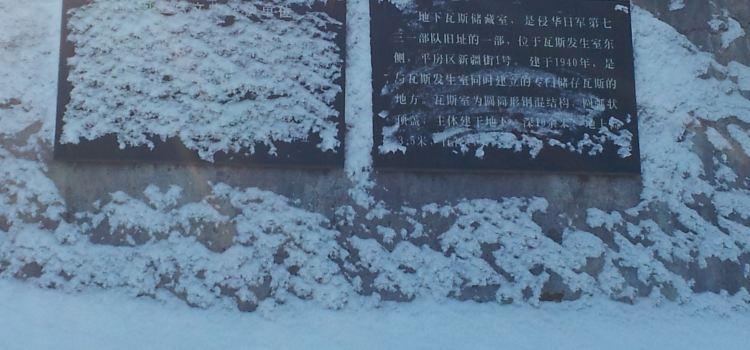 731부대 역사박물관2