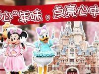 想念假期?上海迪士尼再為你的新春假期充值!
