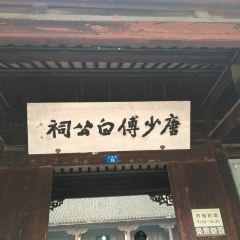 Tang Shaofu Baigong Temple User Photo