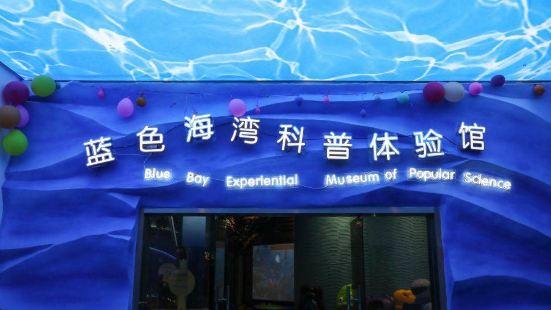 藍色海灣海洋科普館