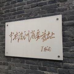 Former Residence of Liu Shaoqi Museum User Photo