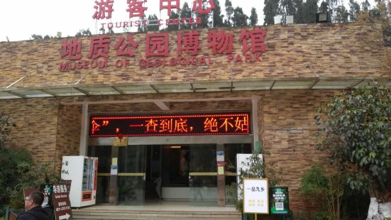 Jiuxiang Geological Park Museum