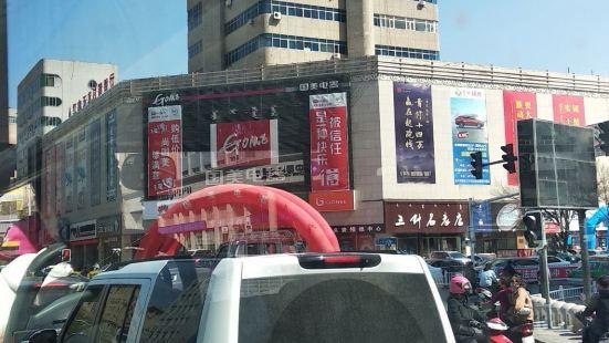 心福水餃(赤峰商廈店)