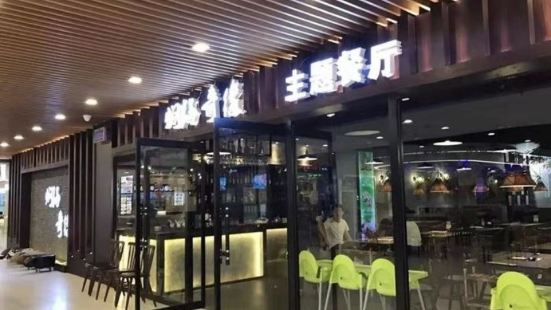 燜鍋奇緣主題餐廳