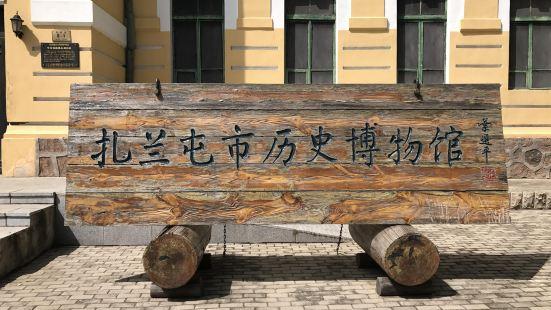 紮蘭屯市博物館