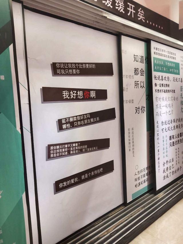廣州星空失戀博物館