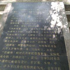 Gurong Park User Photo