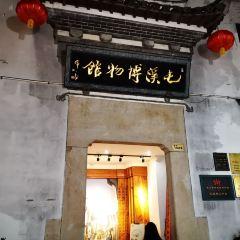 Tunxi Museum User Photo