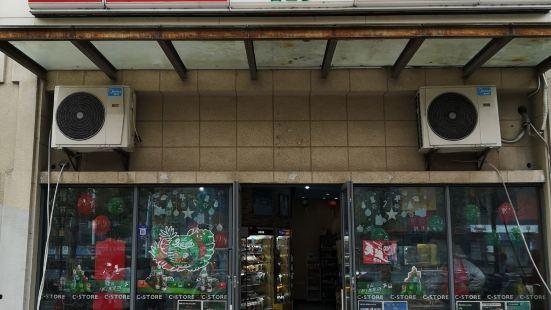 C Store (Zheng Ping)