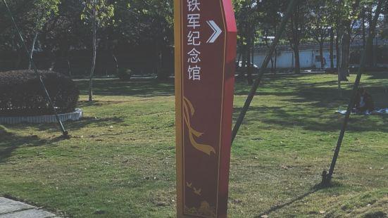 Tiejun Park