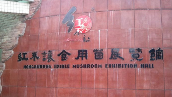 Hongburang Shiyongjun Exhibition hall