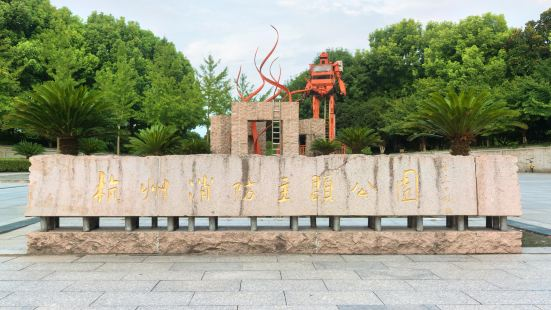 杭州消防主題公園