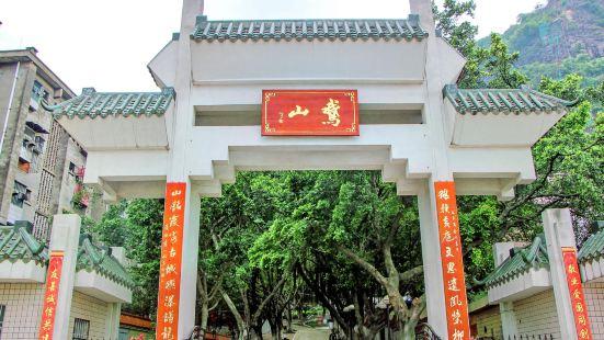 E'shan Park