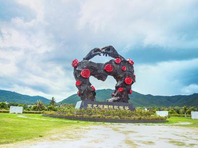 야룽만 장미계곡
