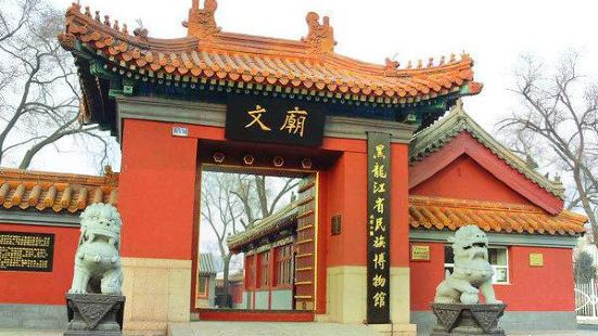 Heilongjiang Museum of Nationalities