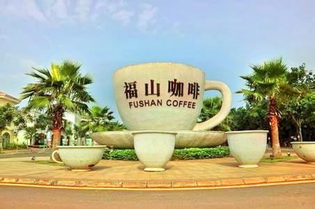 Fushan Coffee Culture Town