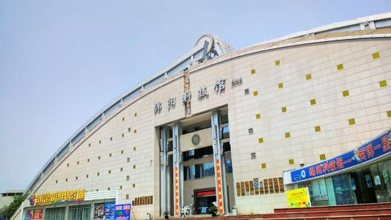 綿陽科技館