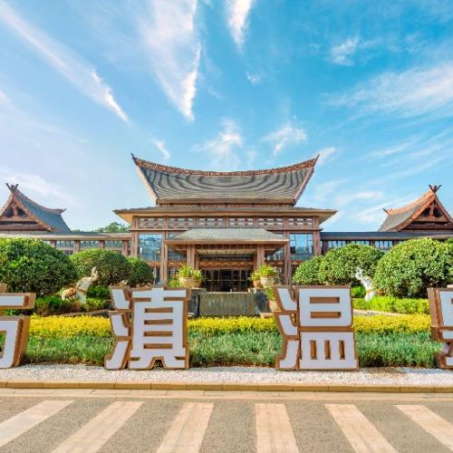 Qicai Yunnan Gudian Hot Spring Villa