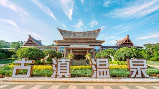 치차이 윈난 구뎬 온천 산장