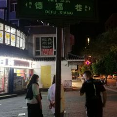 Defu Lane User Photo