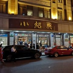 Xiao Shaoxing ( Yun Nan Nan Road ) User Photo