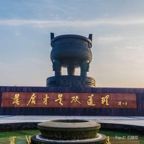 Guang'an Siyuan Square