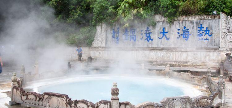 騰沖熱海溫泉景區