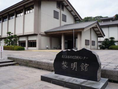 가고사마현 역사자료센타 여명관