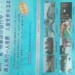 Red Oak Yuquan Steaming Hot Spring Resort User Photo