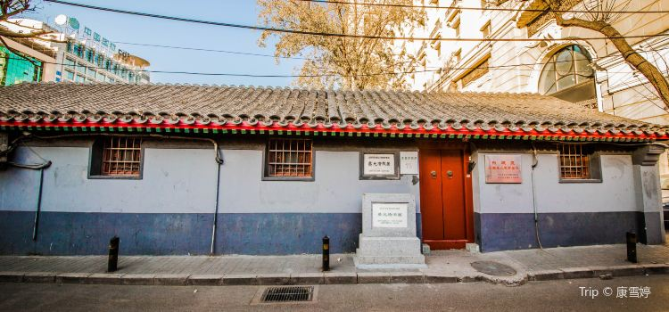 Cai Yuanpei Former Residence
