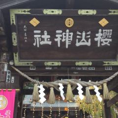 Sakurayama Shrine User Photo